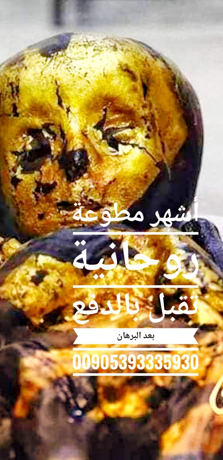 الهيبه والطاعه العمياء للزوج سحر المحبه في عمان