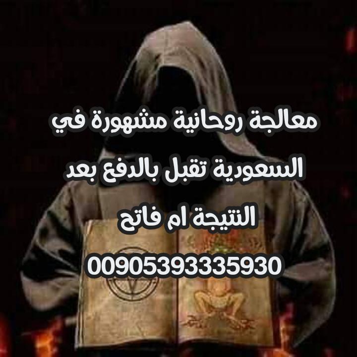 أشهر شيخة مغربية لفك السحر و علاج المس الشيطاني00905393335930