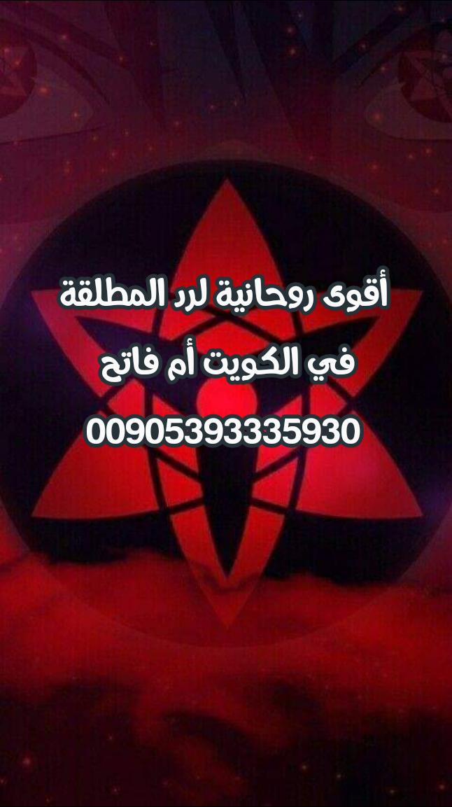 الشيخة أم فاتح السودانية في الكويت لرد المطلقة00905393335930