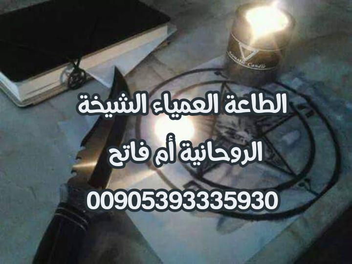 الطاعة العمياء الشيخة00905393335930 أم فاتح السودانية في الكويت