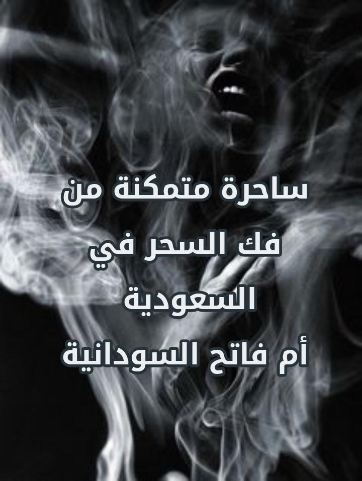 ساحرة متمكنة من فك السحر في السعودية