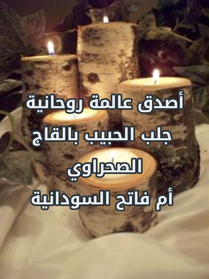 أصدق عالمة روحانية جلب الحبيب بالقاج الصحراوي