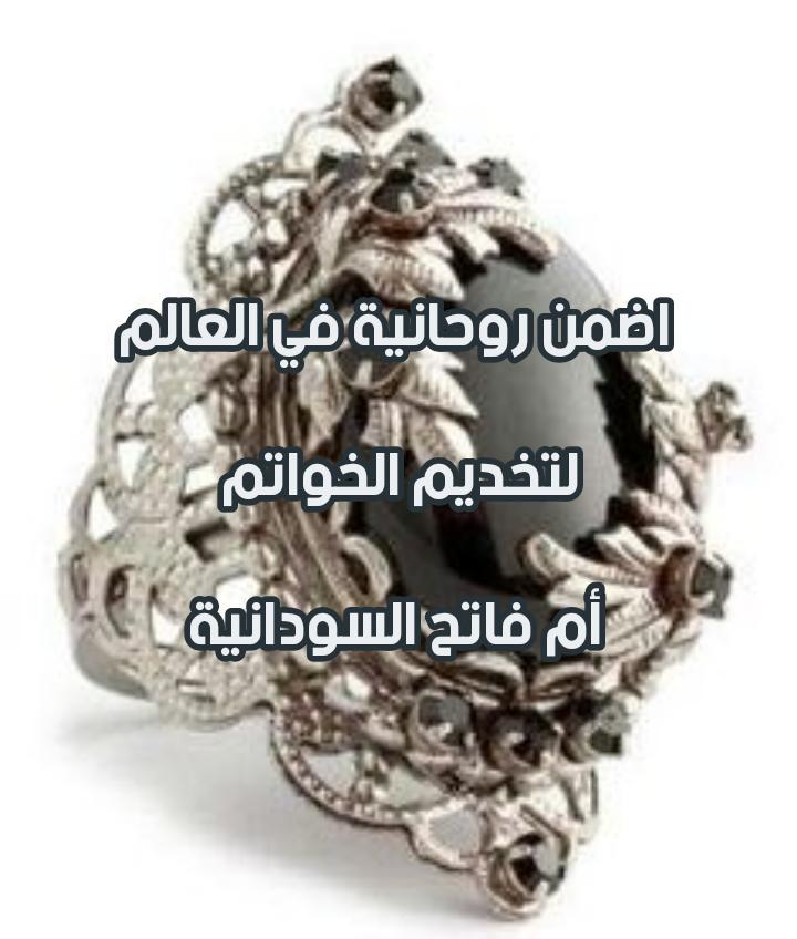 أضمن روحانية بالعالم للسيطرة العظمة بخاتم الملوك