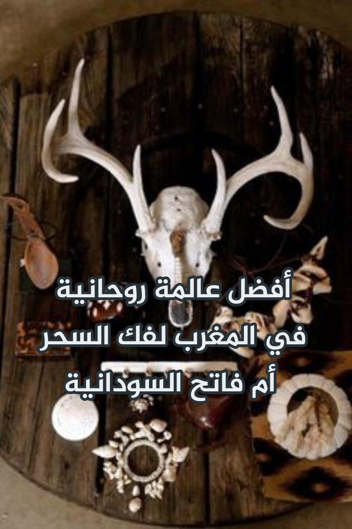 افضل عالمة روحانية مغربية لفك السحر
