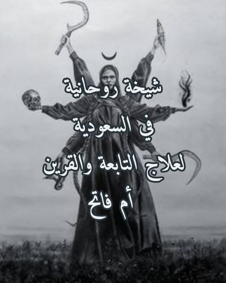 شيخة روحانية سعودية لعلاج القرين والتابعة