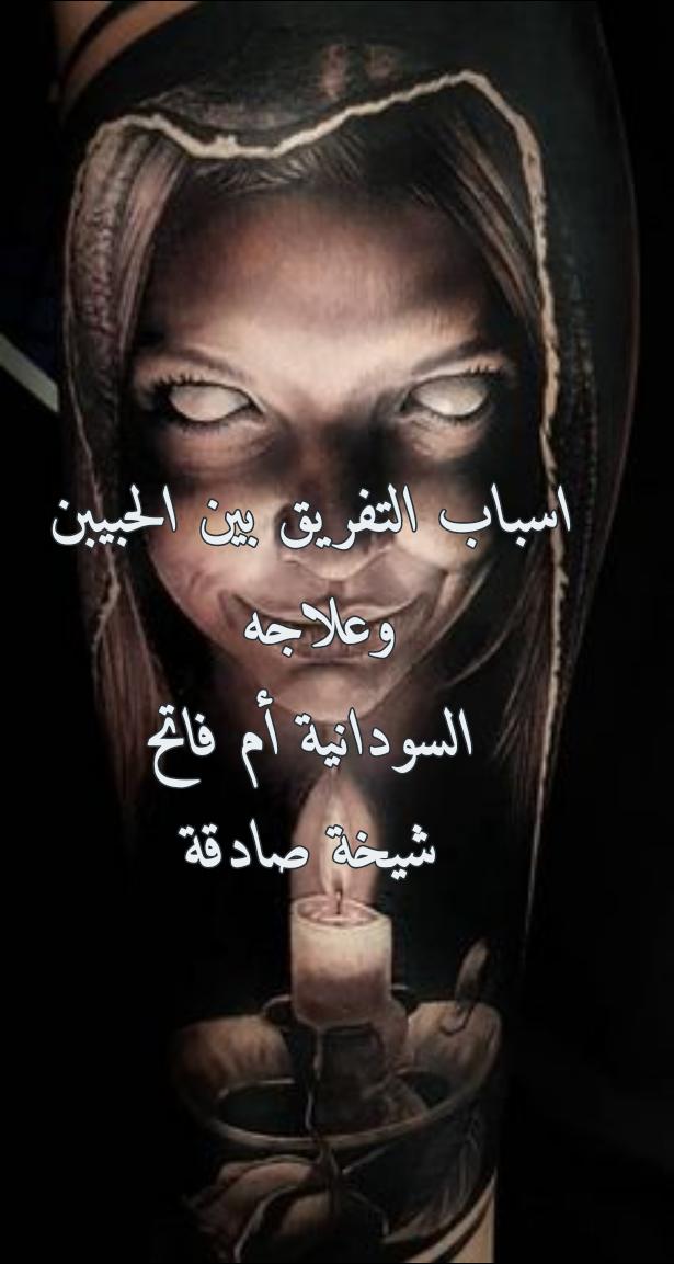 اسباب التفريق بين الحبيبين وعلاجها السودانية ام فاتح