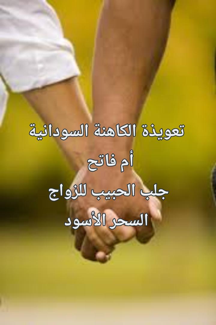 تعويذة الكاهنة السودانية جلب الحبيب للزواج بالقوة