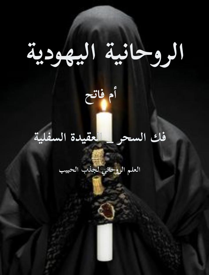 الروحانية اليهودية فك السحر والعقيدة السفلية في الكويت