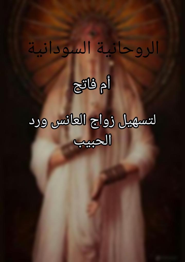 الروحانية السودانية لتسهيل زواج العانس و رد الحبيب